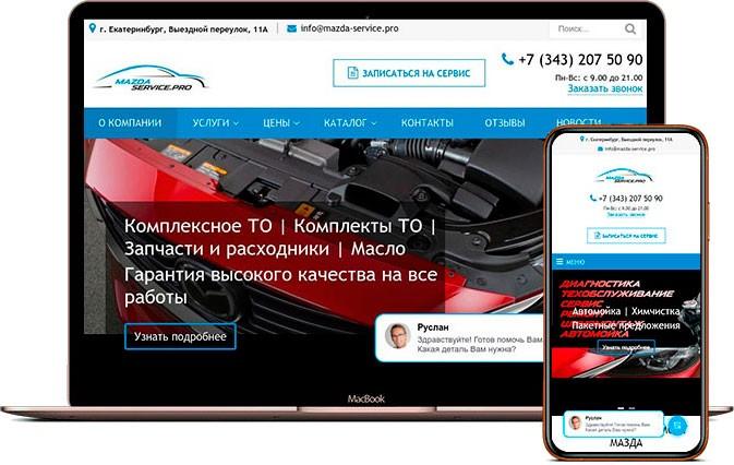 Интернет-магазин запчастей «Mazda»
