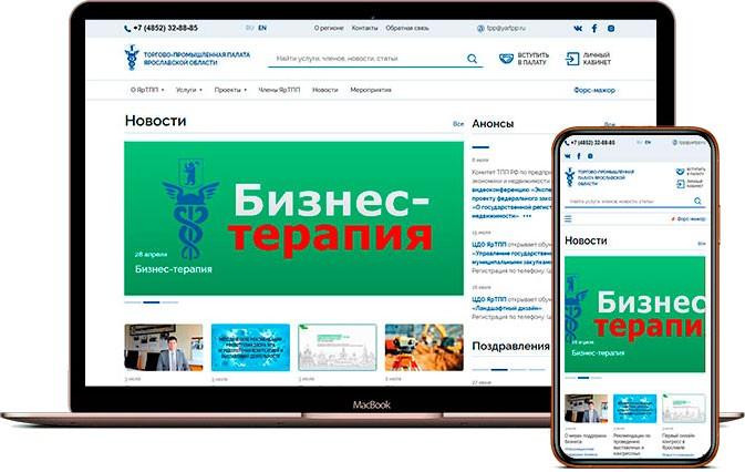 Сайт Торгово промышленная палата Ярославской области