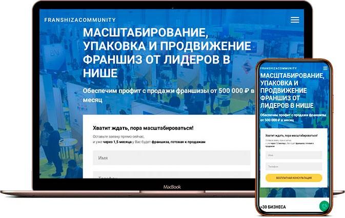 Сайт каталога франшиз