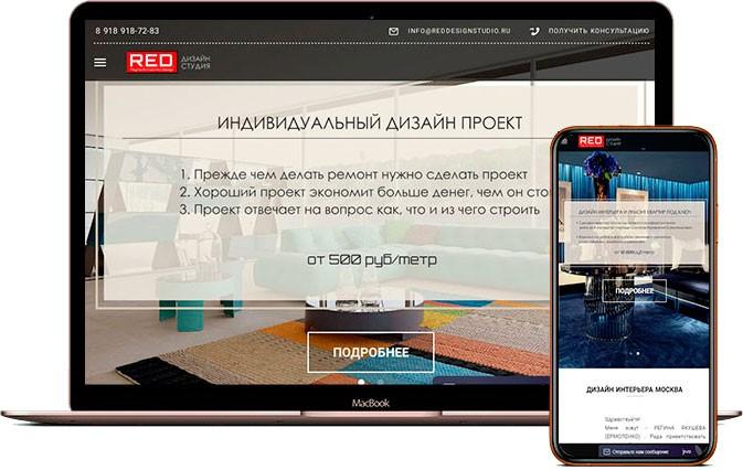 Сайт дизайн студии RED