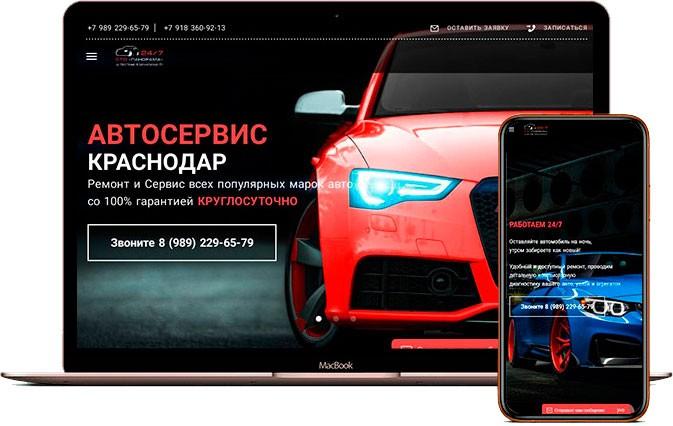 Сайт автосервиса в Краснодаре