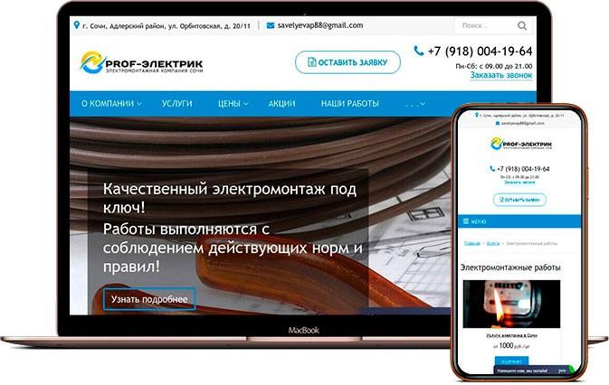 Сайт кампании PROF электрик в Сочи