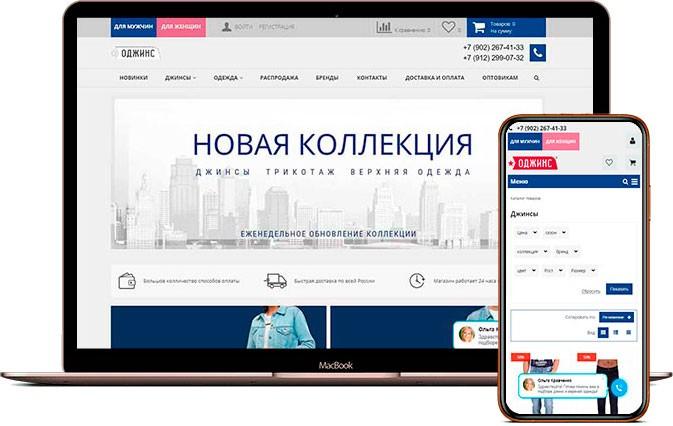 Сайт интернет-магазина одежды Ojeans