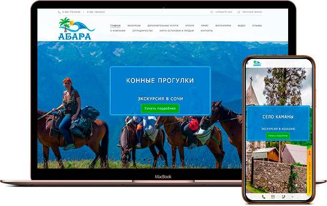 Сайт туристического агентства АБАРА