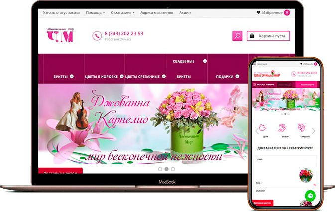 Сайт магазина цветов «Цветочный мир»