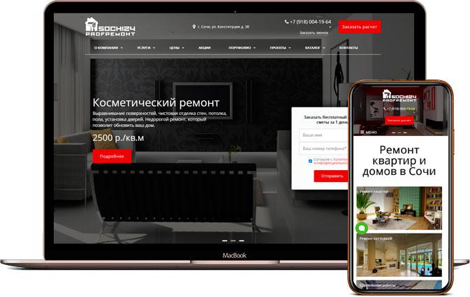 Сайт строительной кампании в Сочи