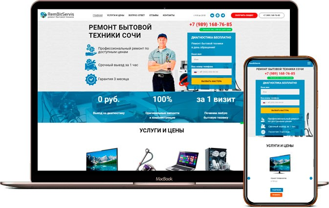 Сайт по ремонту бытовой техники в Сочи